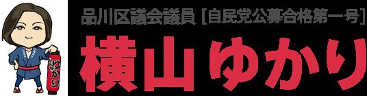 横山ゆかり 品川区議会議員ロゴ